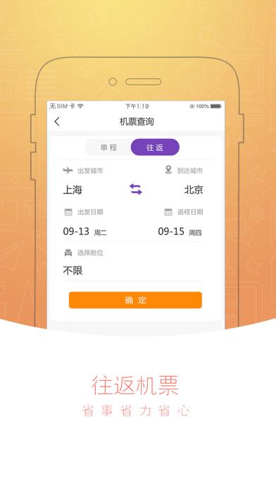 人达e家 screenshot three