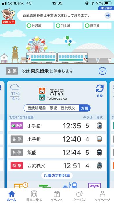 西武線アプリのスクリーンショット1