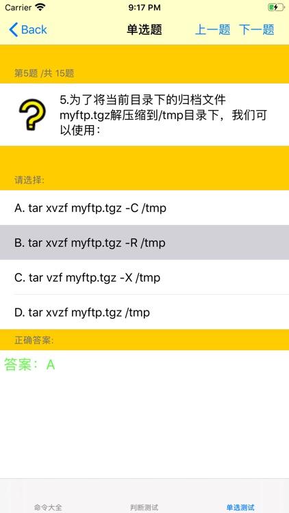 Linux命令手册大全 screenshot-5