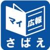 福井県鯖江市マイ広報紙