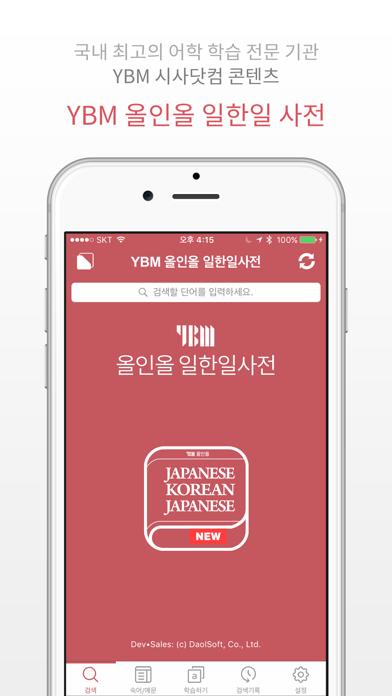 YBM 올인올 일한일 사전 - JpKoJp DICのおすすめ画像1