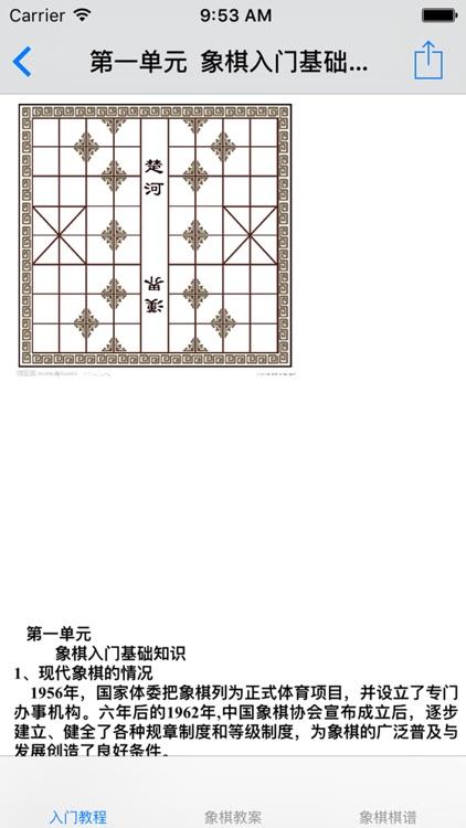 中国象棋基础入门大全
