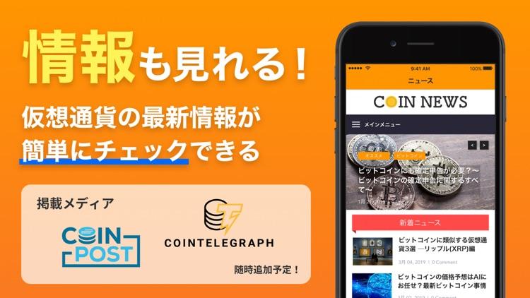 ビットコイン・仮想通貨が貯まる-ぴたコイン screenshot-4