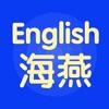 海燕英语-让孩子流利说英语