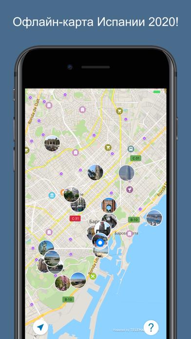 Испания 2020 — офлайн картаСкриншоты 1