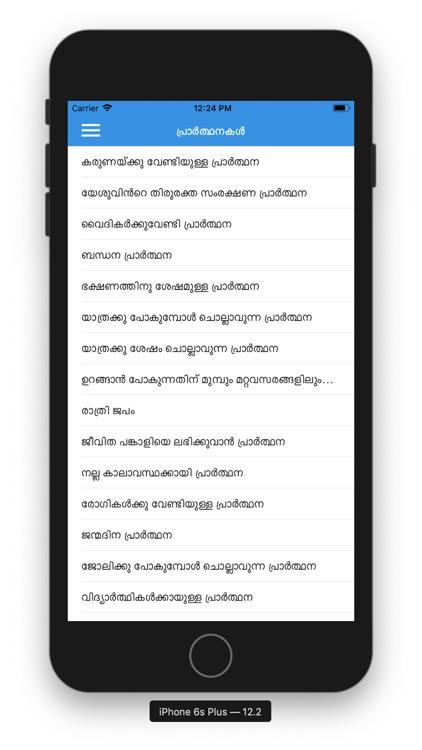 Prarthana Malayalam screenshot-4