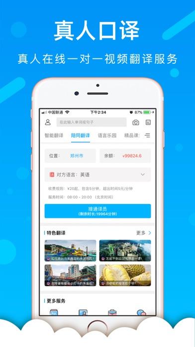 Screenshot #3 pour Global translator-voice app