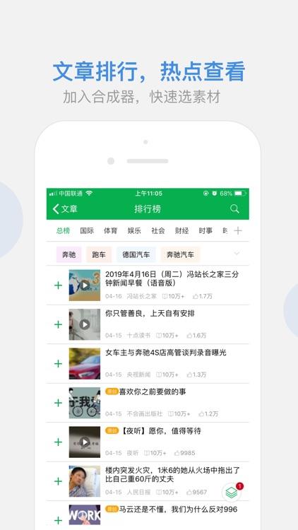 微小宝公众号助手-为公众平台开发的手机版 screenshot-3
