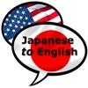 日本語から英語への翻訳プログラムー話すフレーズブック