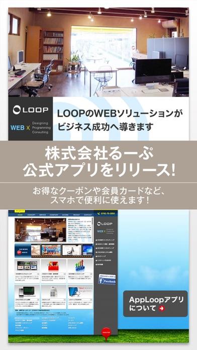 奈良のWEB制作会社るーぷ(LOOP)のスクリーンショット1