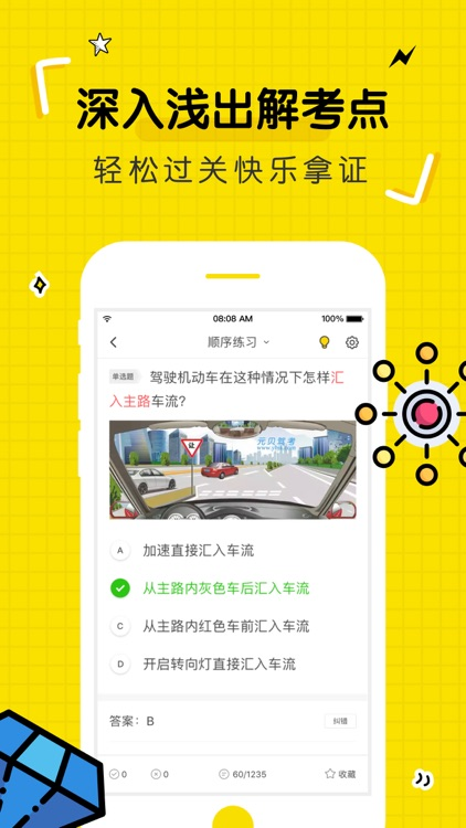 驾考部落-考驾照科目一二三四题库宝典 screenshot-3