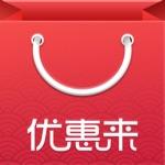优惠来-正品手机笔记本分期消费平台