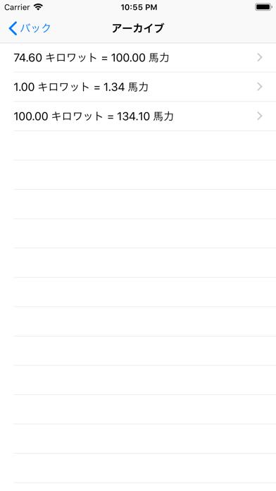 キロワット 馬力 ScreenShot3