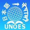 UNOES 日本語-英語-ネパール語辞書