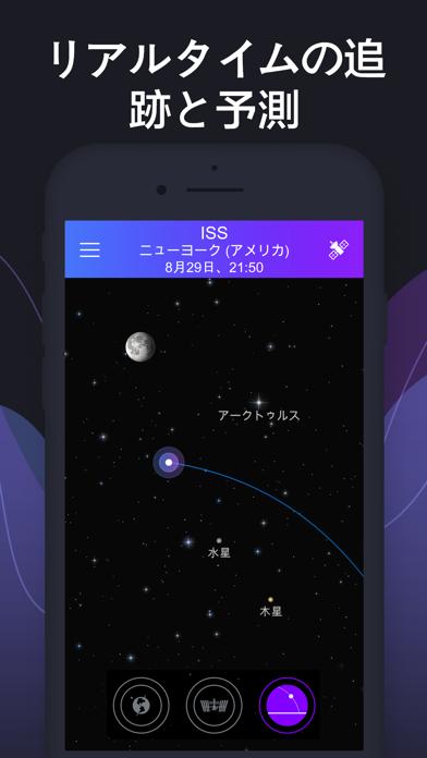 Satellite Tracker by Star Walkのおすすめ画像5