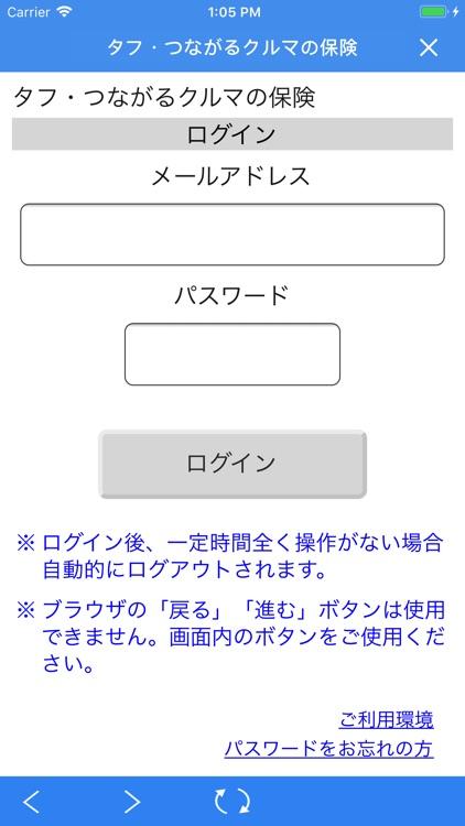 タフ・つながるクルマの保険 screenshot-3