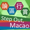 论区行赏 Step Out, Macao