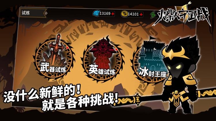 火柴人守卫战:守城爬塔,放置塔防 screenshot-4
