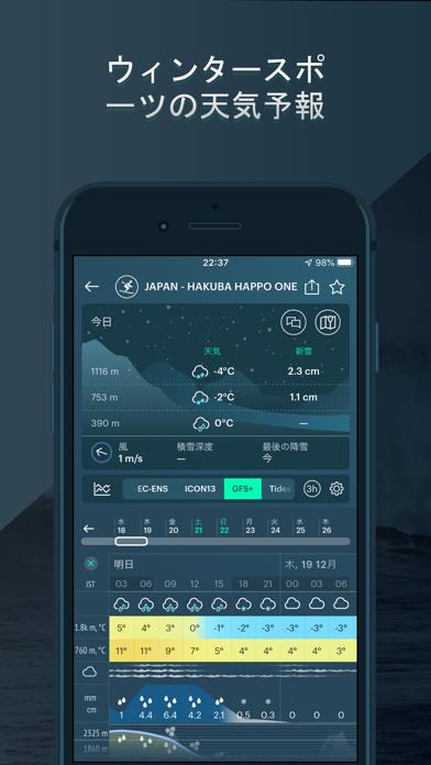 WINDY: 天気予報 - 風予報、風速 ScreenShot2