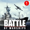 シーバトル: Battle of Warships