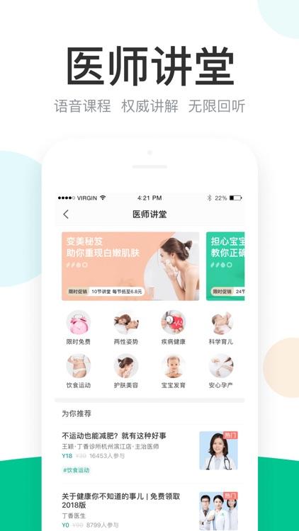 丁香医生—在线问诊医疗健康咨询 screenshot-3