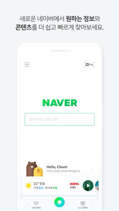 Screenshot #3 pour 네이버 - NAVER