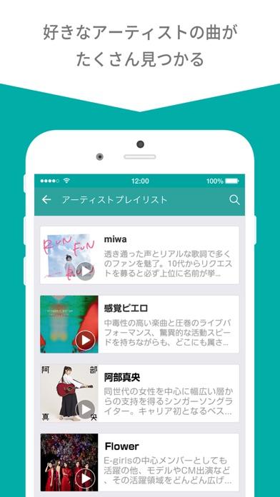 RecMusic - 音楽・ミュージックビデオ配信アプリのおすすめ画像5