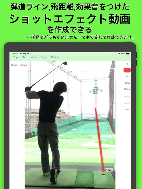 ゴルフスイング軌跡/弾道表示 - 残像ゴルフスイングのおすすめ画像2