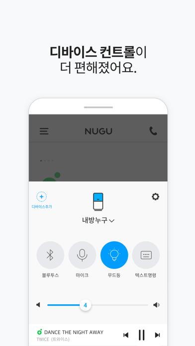 누구 - NUGU, 세상을 깨우는 AI for Windows