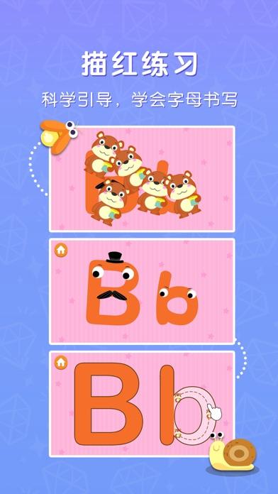 贝乐虎英语启蒙-儿童英语游戏ABC screenshot three