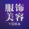 服饰美容-YOKA时尚网官方APP