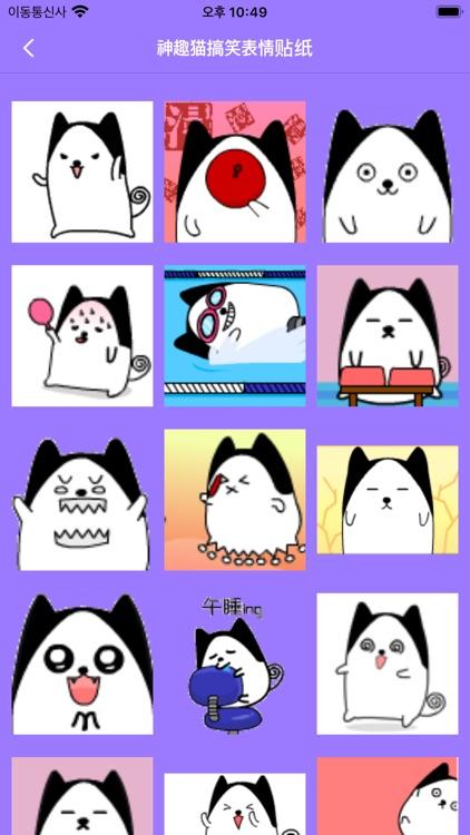 神趣猫搞笑表情贴纸
