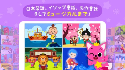 PINKFONG!知育アニメ絵本 ScreenShot4