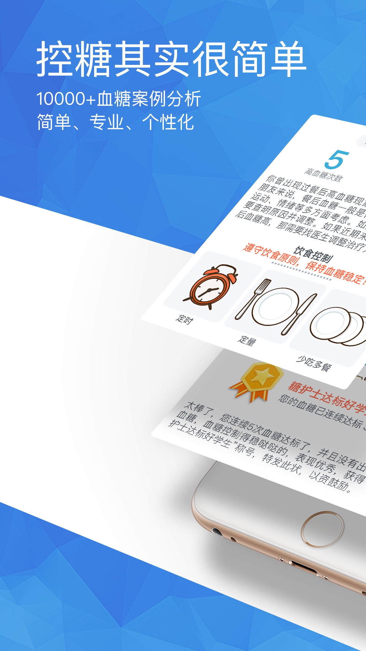 糖护士-糖尿病管理测血糖助手 Screenshot