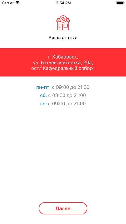 Аптека на Батуевской screenshot-4