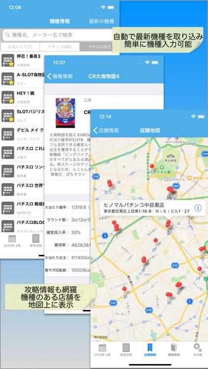 パチンコパチスロ収支管理小役カウンターのpShare screenshot-4