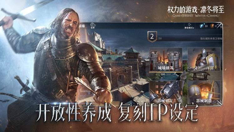 权力的游戏 凛冬将至 screenshot-3
