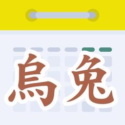 天元烏兔萬年曆