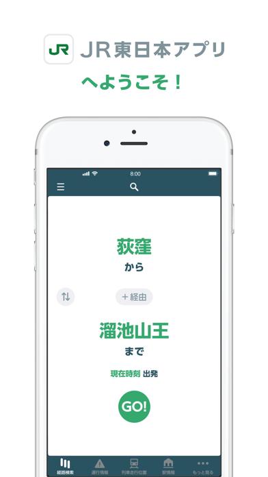 JR東日本アプリのおすすめ画像1