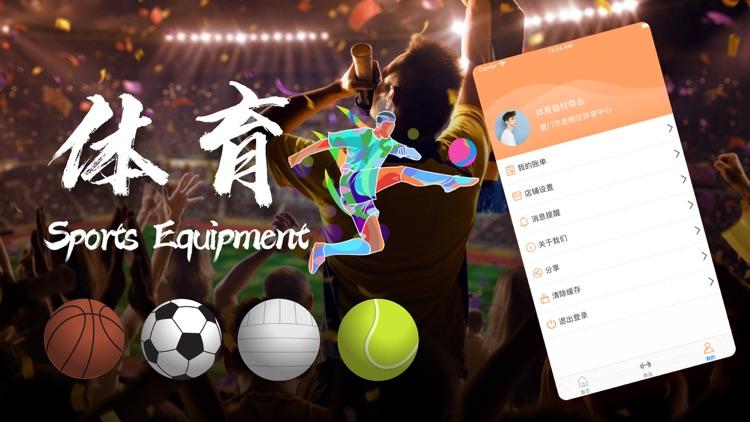 体育 Sports Equipment screenshot-4