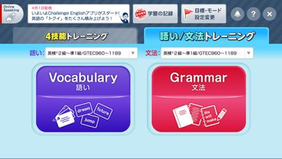 Challenge English中高アプリ - 窓用