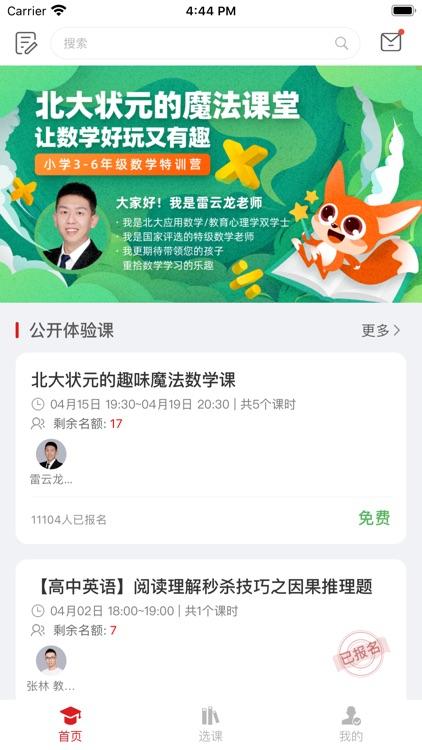 燃天网校 screenshot-1