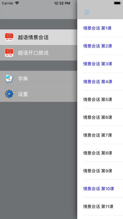 越南语新手一学就会 screenshot-3