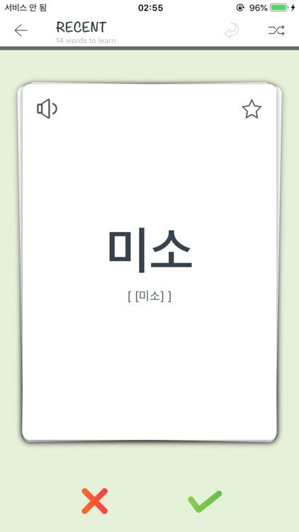 MisoDict Korean-English-Korean screenshot-8