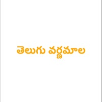 Telugu Alphabet and Numbers App Download - Education - Android Apk