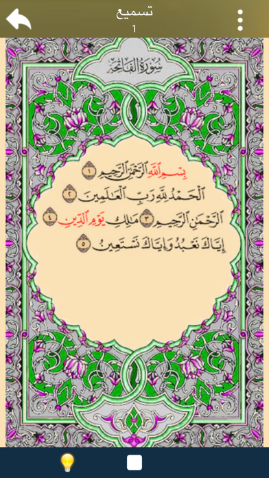 Screenshot for سمع لي in United Kingdom App Store
