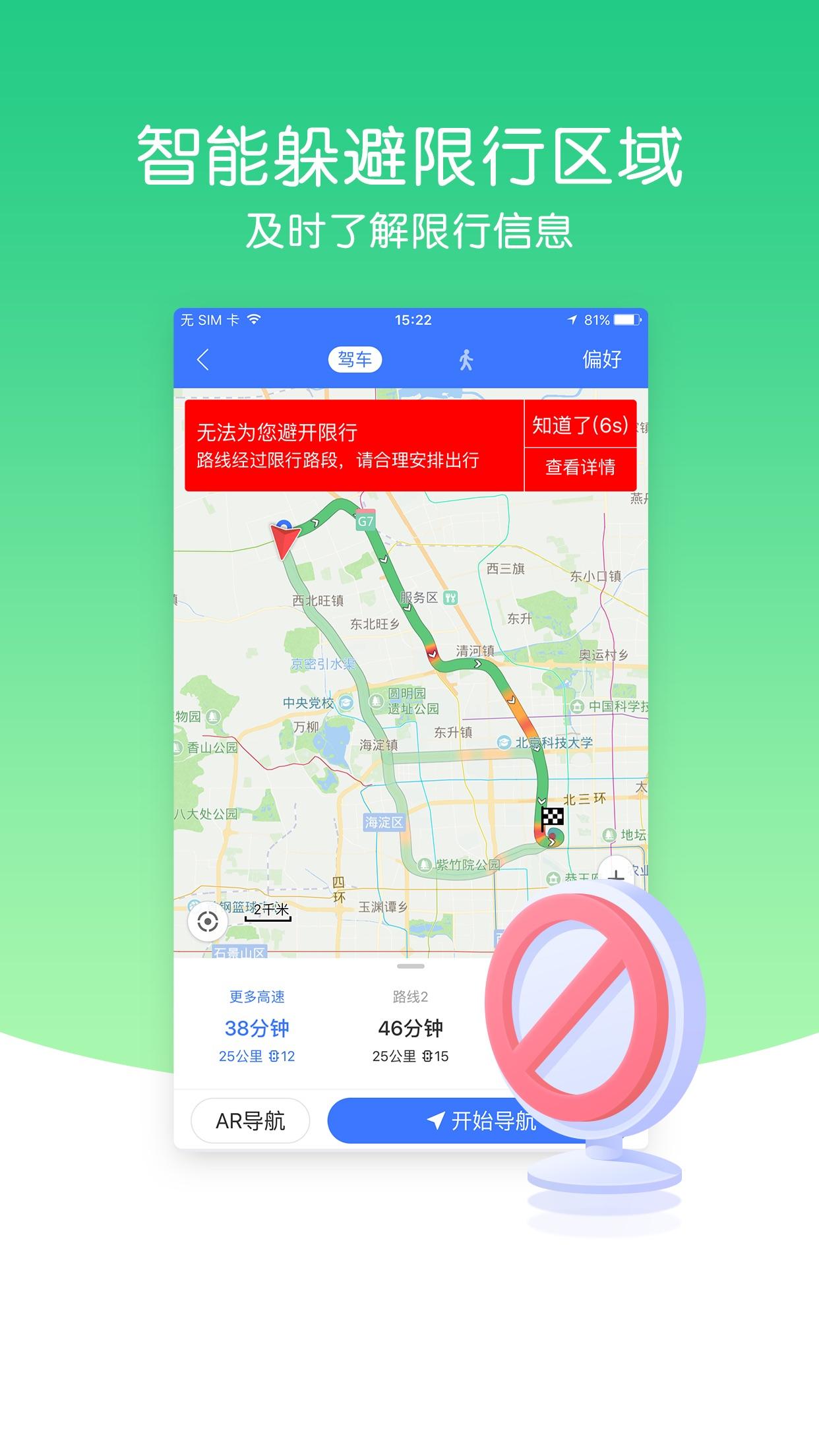 导航犬-专业精准地图导航软件 Screenshot