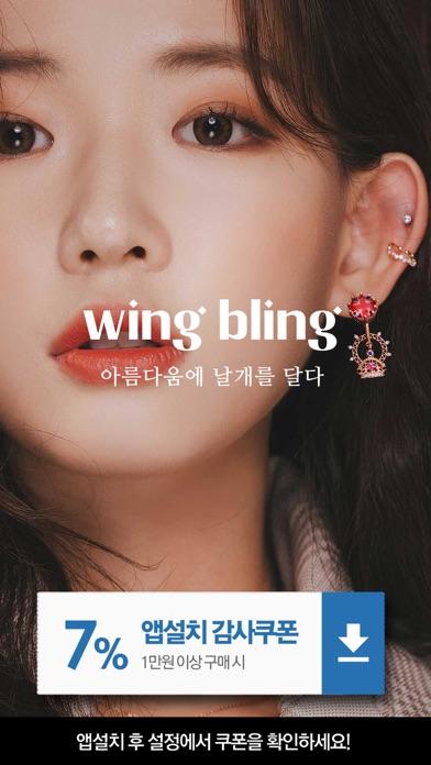 윙블링 WingBling screenshot one