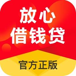 放心借钱伴-信用贷款app软件