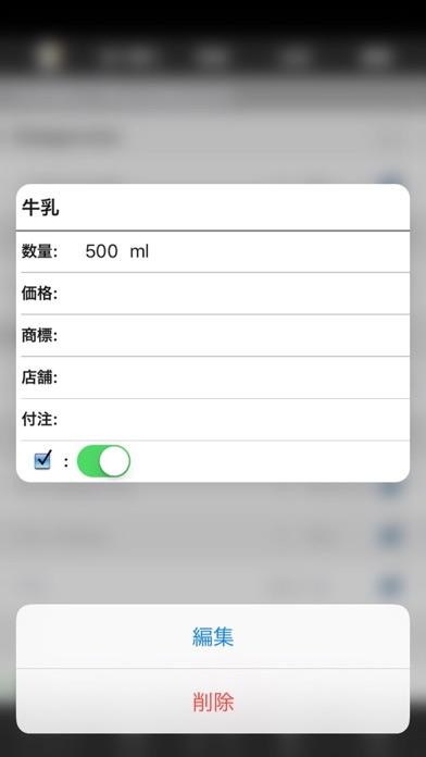 - 買い物リスト - ScreenShot1